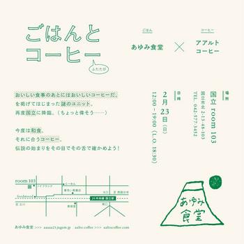 ayumisyokudou_room103_05_0204.jpg