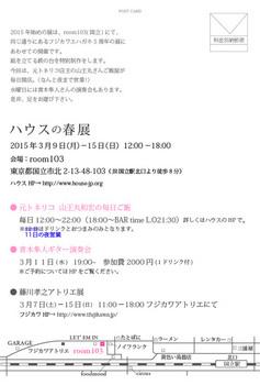 house_spring_dm_02.jpg